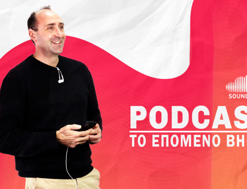 Podcast – Το επόμενο βήμα