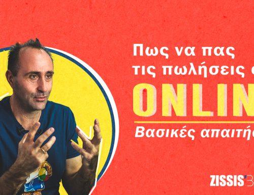 Πως να πας τις πωλήσεις σου online – Βασικές απαιτήσεις