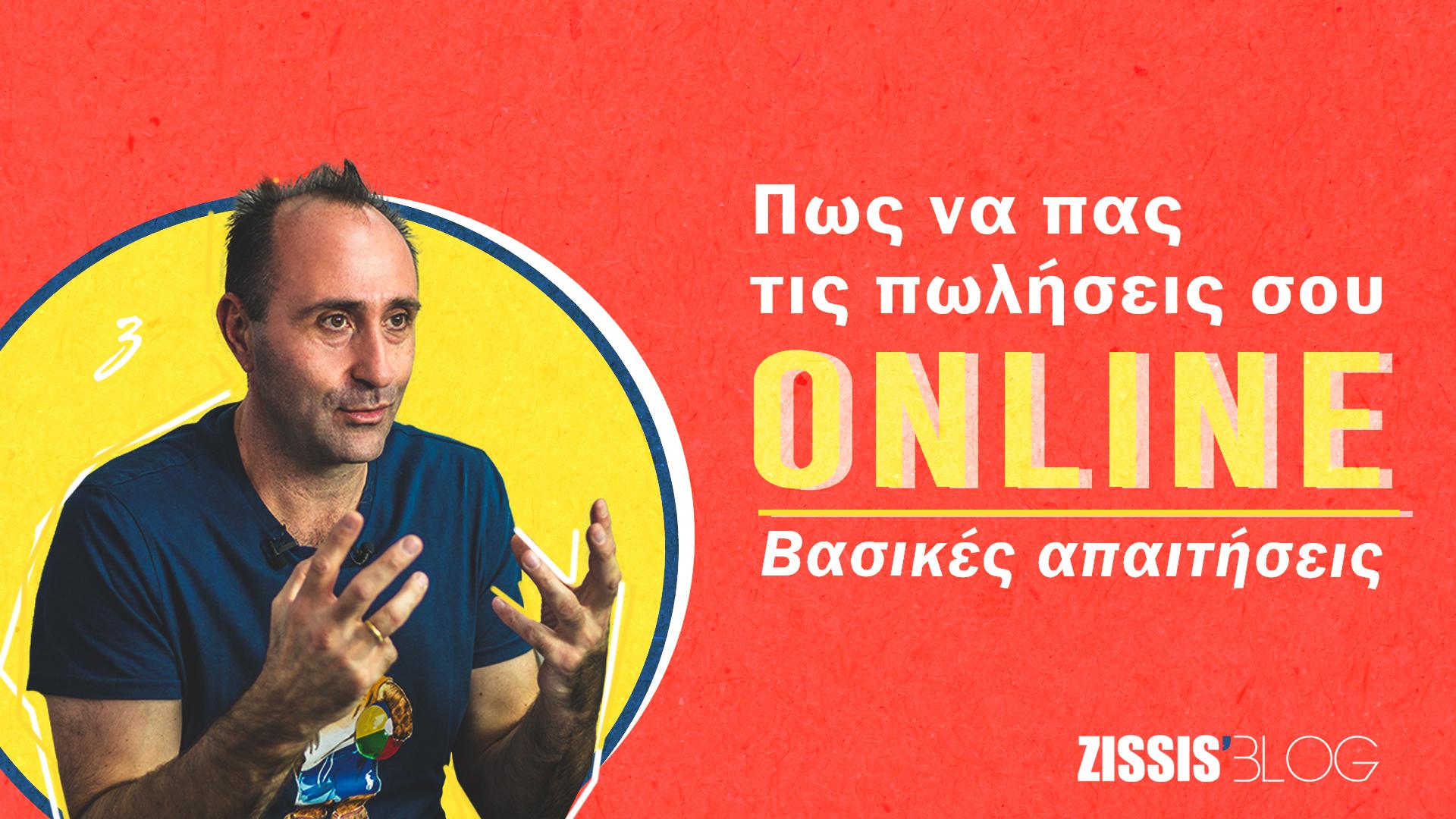 online πωλήσεις πως;