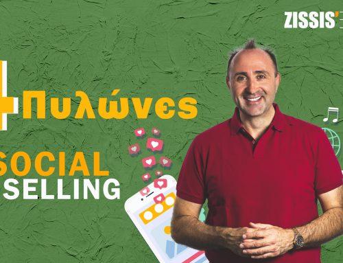 4 Πυλώνες – Social Selling