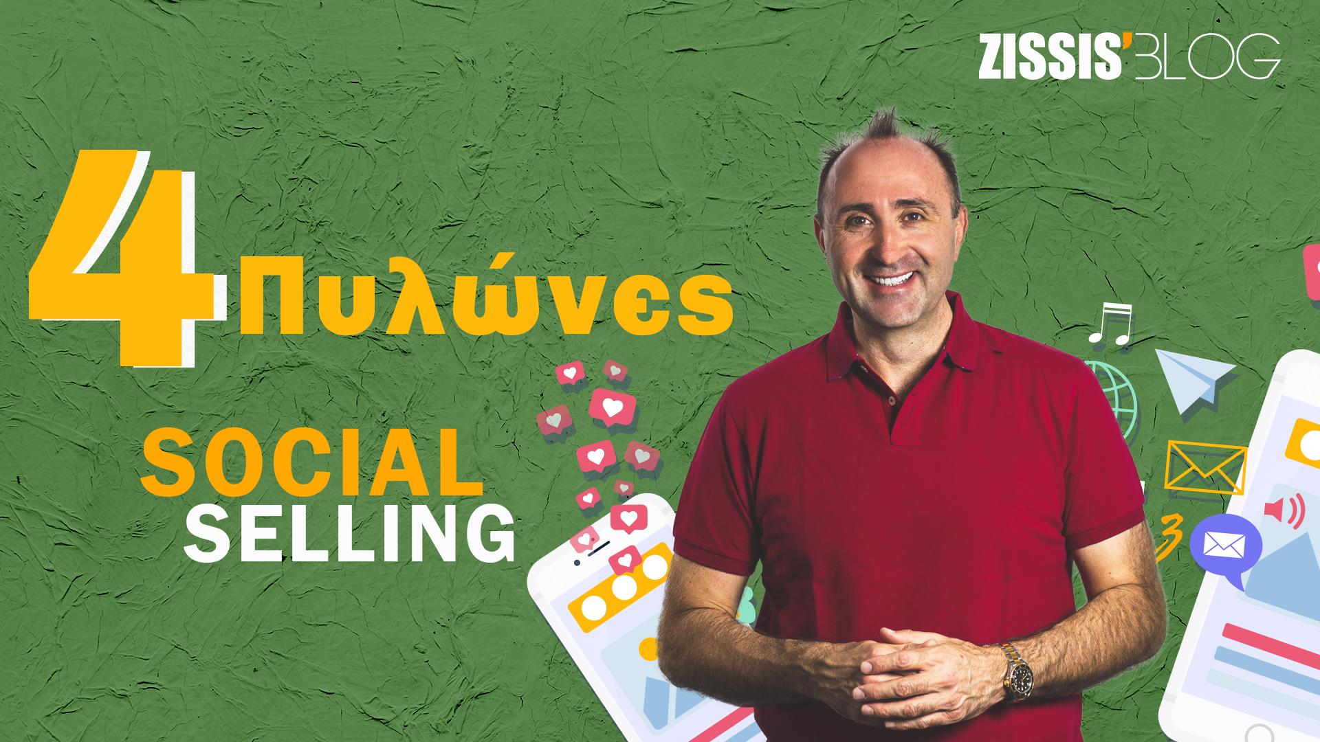 4 πυλώνες social selling