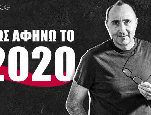 Πως αφήνω το 2020