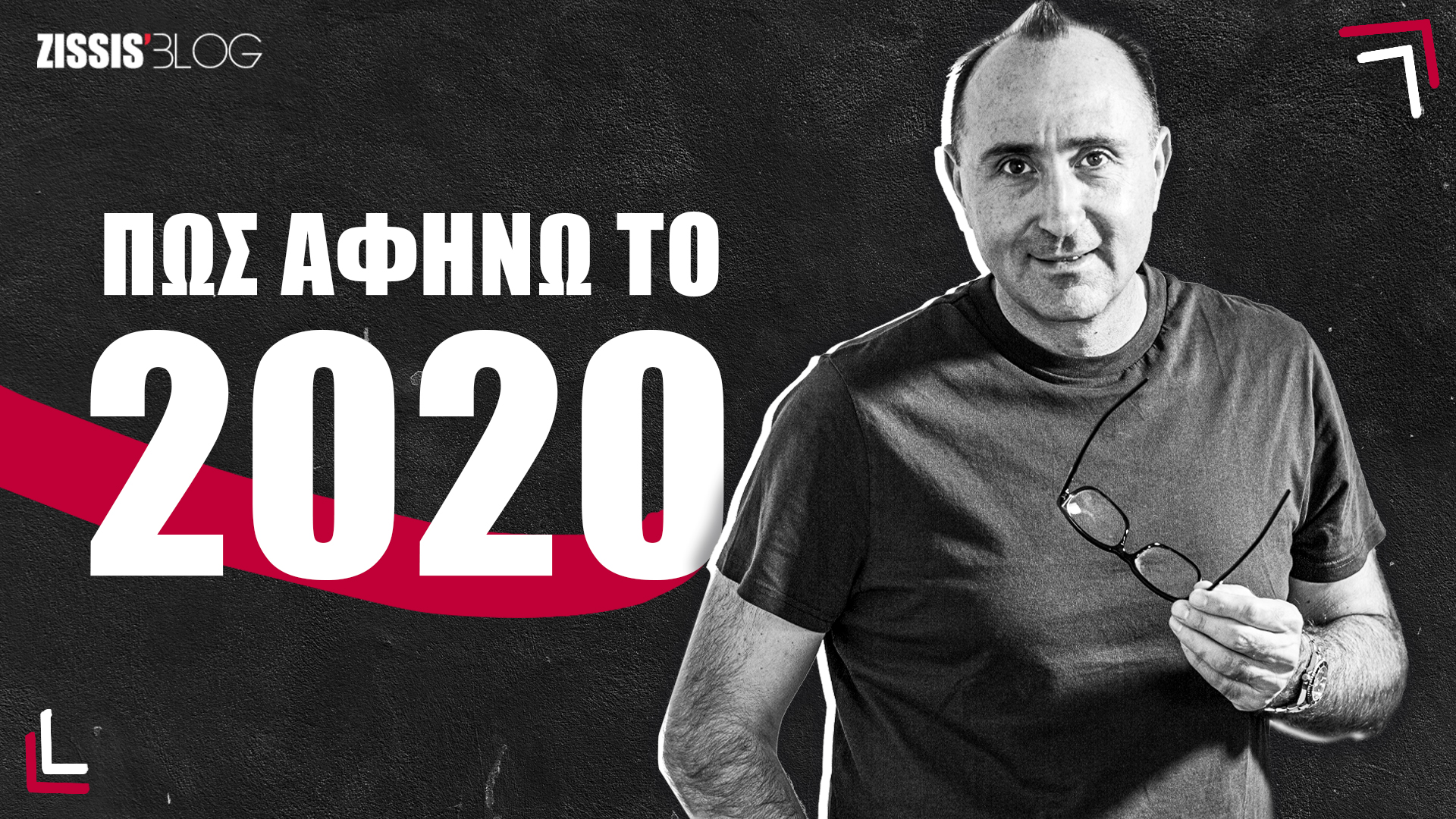 Πως αφήνω το 2020 zissis ahladas article cover