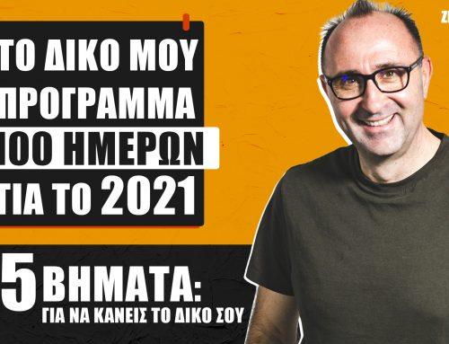 Το δικό μου πρόγραμμα 100 Ημερών για το 2021 (5 ΒΗΜΑΤΑ)